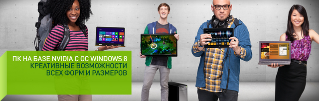 Windows RT пока не использует весь потенциал NVIDIA Tegra 3