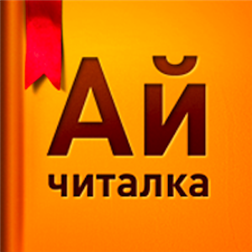Айчиталка для Windows Phone