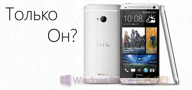 HTC не будет в этом году выпускать флагман на платформе Windows Phone 8