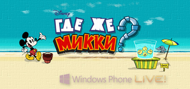 Игра Where's My Mickey? от Disney уже доступна для Windows Phone 8 и Windows 8