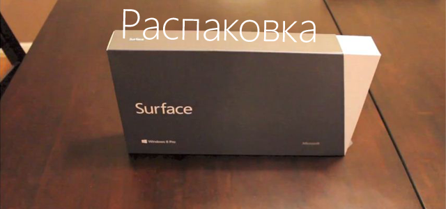 Видео распаковки Microsoft Surface Windows 8 Pro