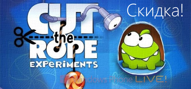 Cut the Rope: Experiments подешевел