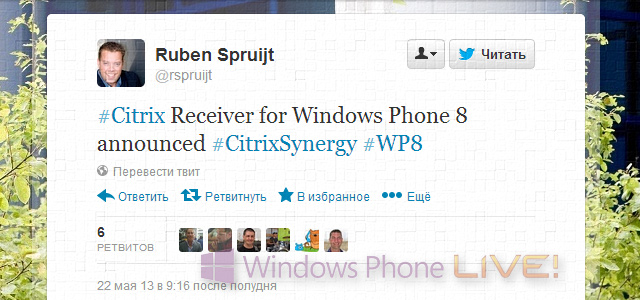 Citrix Receiver появится на Windows Phone 8